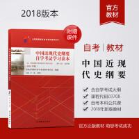 2019年指定用书 自考教材03708中国近现代史纲要 高等教育出版社 ISBN号:9787040506990