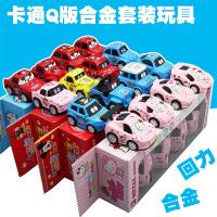 儿童合金车模型回力惯性小汽车套装玩具甲壳虫汽车男女孩版