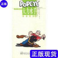 【二手旧书9成新】大力水手浪漫英语(5)/看漫画学英语 /[美]赛多夫 希望出版社