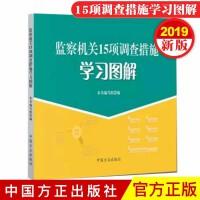 监察机关15项调查措施学习图解 2019年新版 中国方正出版社