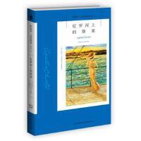 尼罗河上的惨案:阿加莎・克里斯蒂作品集11(阿加莎・克里斯蒂经典的作品之一,改编电影获奥斯卡和金球奖