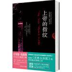 上帝的指纹(英)奥斯汀・弗里曼,龙婧9787561335918陕西师范大学出版社