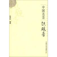 【新书店正品包邮】中国名茶:铁观音 张育松 中国农业出版社 9787109111417