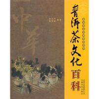 【包邮】 中华普洱茶文化百科 蒋文中著 9787541623110 云南科学技术出版社