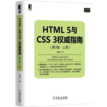 HTML5与CSS3权威指南(第3版 上册)超级畅销书,HTML5与CSS3领域标杆之作,前2版累计印刷超过15次,网络评论超过8000条