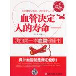 血管决定人的寿命――我的第一本血管健康书