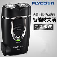 飞科(FLYCO) 剃须刀FS711飞科电动剃须刀电动刮胡刀充电式 男 胡须刀正品胡须刀