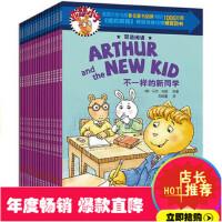 亚瑟小子双语阅读系列 全18册 助力孩子心智成长的经典双语读物,让孩子在轻松阅读中学会英语