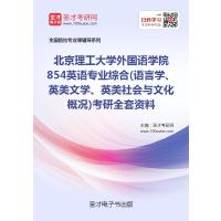 2020年北京理工大学外国语学院854英语专业综合(语言学、英美文学、英美社会与文化概况)考研全套资料