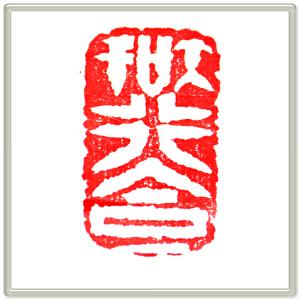 《智行合一》王明善-全手工篆刻印章-