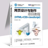 网页设计与制作项目教程 HTML+CSS+JavaScript 网站开发书 传智播客 黑马程序员 网站建设网页设计与制