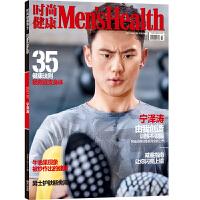时尚健康男士2017年7期 封面:宁泽涛