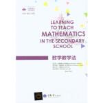 数学教学法 (英)苏・约翰斯顿-怀尔德(Johnston-Wilder,S.),李忠如 9787562490050 重
