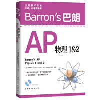 【新书店正版】Barron's 巴朗AP物理1&2(美)赖德奥特(Rideout,K.)(美)沃夫(Wolf,J.)9