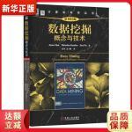 数据挖掘:概念与技术(原书第3版) Jiawei Han, MIcheline Kamber, Jian Pei著 机