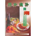 【包邮】药补食补指南 杨铭,吴炎著 中国农业大学出版社 9787810029803