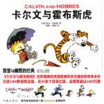 【新书店正版】卡尔文与霍布斯虎(美)沃特森作家出版社9787506354455