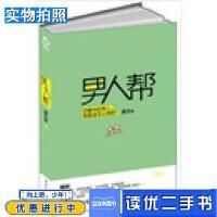 【二手9成新】男人帮唐浚著湖南文艺出版社