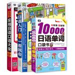 【扫码免费听音频】零基础日语入门图解一看就会+实用日语口语大全日常口语+10000日语单词口袋书(套装3册)