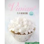 预售 :Vivian【著】巧手�b�蛋糕 13 嘉出版 小王子�N房