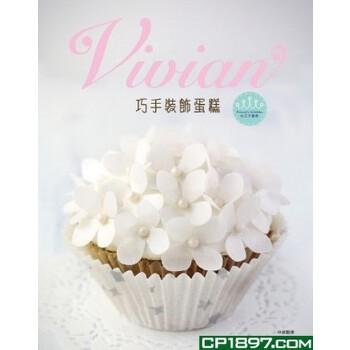 现货 :Vivian【著】巧手裝飾蛋糕 13 嘉出版 小王子廚房