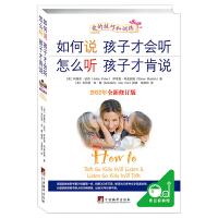 全新修订版 如何说孩子才会听怎么听孩子才肯说 正面管教0-3-6-9岁好父母必读书籍 好妈妈胜过好老师儿童心理学育儿教