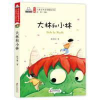 小小读书熊注音版 儿童文学名家精选书系 大林和小林9787552290202 + 限量赠送 2019日历一本