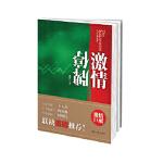 【正版直发】激情停牌 孙玲 9787302349181 清华大学出版社