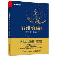五维突破:互联网+教育杨晓哲电子工业出版社9787121279225