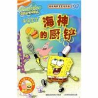 超级海绵宝宝连环画7 海神的厨铲 童趣出版有限公司