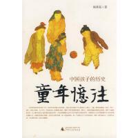 中国孩子的历史 童年忆往 熊秉真 著 9787563374977 广西师范大学出版社
