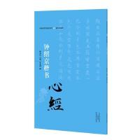 中国历代书法名家写心经放大本系列 钟绍京楷书《心经》