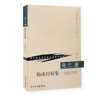 �F代著名老中�t名著重刊���(第一�)・朱仁康�R床��集(皮�w外科)