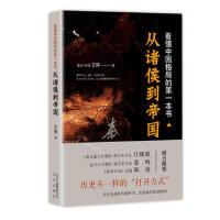 看懂中国格局的本书:从诸侯到帝国 王伟 9787200122985 北京出版社[爱知图书专营店]
