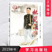 林觉民 学习出版社