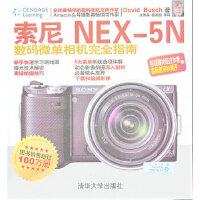 索尼NEX-5N数码微单相机完全指南David Busch清华大学出版社9787302309482