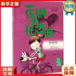肖定丽童书馆 小豆子与肥嘟嘟系列2-花狮子狂想曲 肖定丽 海天出版社 9787550718203 新华正版 全国85%