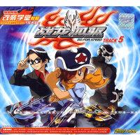 战龙四驱5(2VCD)
