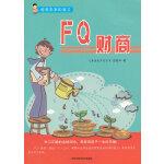 培养未来的孩子--FQ财商