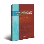 城市创新发展演化的理论与实践――世界新技术革命与上海未来30年创新驱动发展