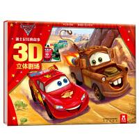 赛车总动员故事书 童书乐乐趣立体书迪士尼经典故事3D立体剧场翻翻书 幼儿绘本 儿童 3-6周岁幼儿园宝宝提高语言能力0