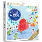 【RT5】快乐鸟注音读物:吸尘器大盗贼 肖定丽; 现代出版社 9787514362091