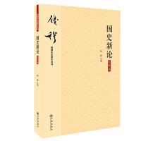 国史新论(简体版大字本)钱穆 著九州出版社 钱穆先生著作系列