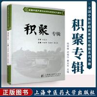 正版 积聚专辑 上海浦江教育出版社有限公司