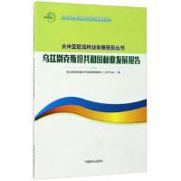 乌兹别克斯坦共和国林业发展报告 亚太森林恢复与可持续管理组织(APFNet) 编 9787503890253 中国林业出