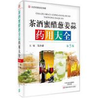 茶酒蜜醋葱姜蒜药用大全 第5版 马汴梁 河南科学技术出版社 9787534987991