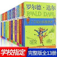 全套13册查理和巧克力工厂 了不起的狐狸爸爸 的书 罗尔德・达尔作品典藏 三年级书籍 好心眼儿巨人正版书 非注音版玛蒂