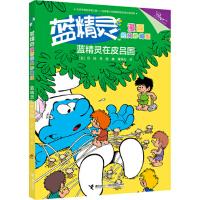 蓝精灵在皮吕国-蓝精灵漫画-经典珍藏版 [比] 贝约 9787544848411