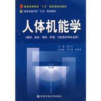 【二手旧书8成新】人体机能学 樊小力 9787560521862 西安交通大学出版社