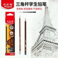 法国MAPED马培德小学生开学书写三角杆铅笔 2H HB 2B防断铅芯沾顶 橡皮头12支装